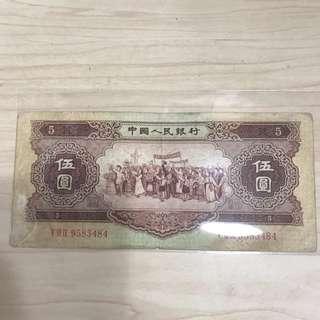 1956年第二版人民幣,中品