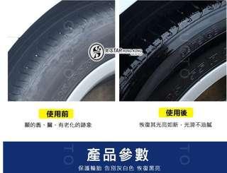 1633453 汽車美容 Gucto 油性輪胎蠟 光亮劑