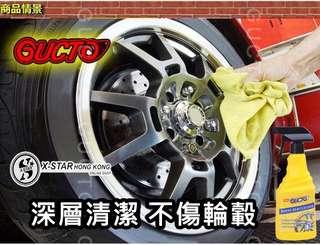 1633454 汽車美容 Gucto 車鈴 輪轂清洗劑