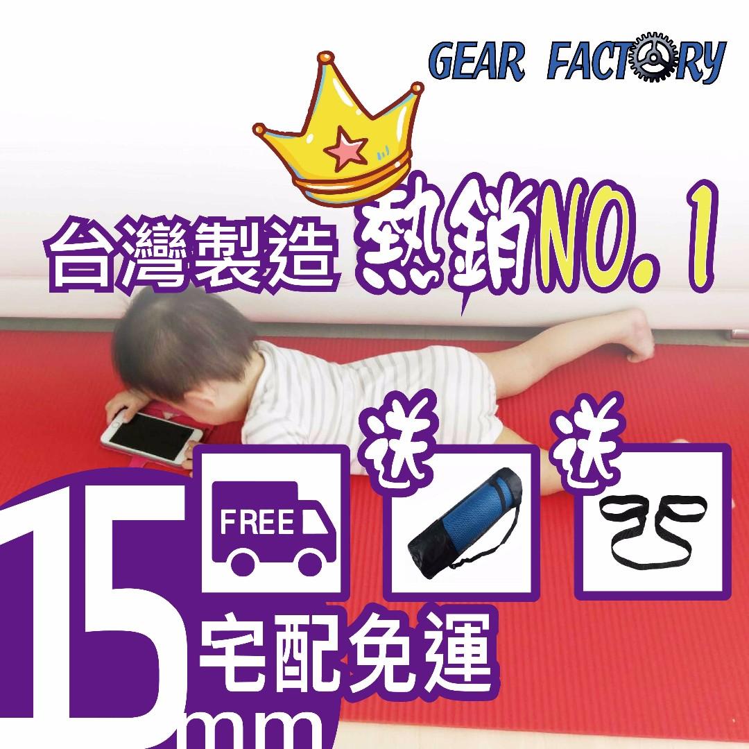 免運中!!!!1️⃣點5️⃣公分最便宜🇹🇼台灣製造外銷款加長加厚15mmNBR環保瑜珈墊 超級厚瑜珈墊 遊戲墊