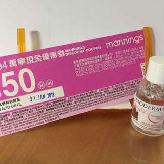 萬寧優惠劵$50,祗能購買醫學美容專櫃產品,包括一枝20ml 卸粧潔膚水