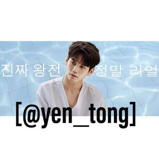Wanna One Ong Seong Woo Hand Banner
