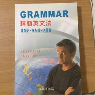 精簡英文法 GRAMMAR essential English