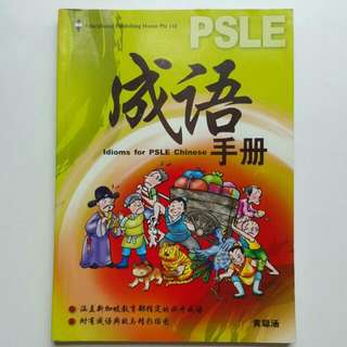 FREE NM📬Idioms For PSLE Chinese Book