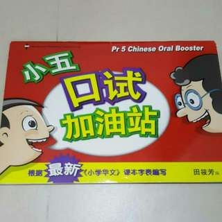 FREE NM📬Brand New Primary 5 Chinese Oral Booster Book