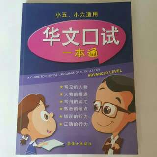 FREE NM📬Brand New Book - A Guide To Chinese Language Oral Skills For Advanced Level For Primary 5 & 6