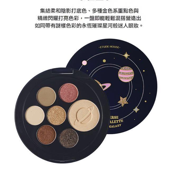 Etude星辰眼彩盤