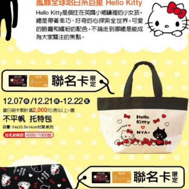 全新-Hello Kitty × NAY 不平帆托特包/帆布托特包