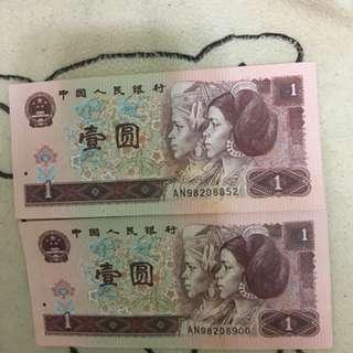1996年壹圓人民幣(無4無7)