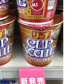 45周年版魚翅湯杯面 日清 日本合味道 推出限定杯麵  紅色包裝「リッチ 贅沢とろみフカヒレスープ味」濃厚魚翅湯味