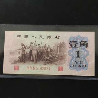 (Back Green) 1962 China People's Bank 10 Cents Banknote