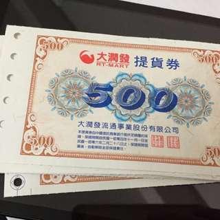 🚚 96折 大潤發 禮卷 五千元