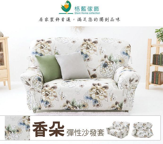 格藍傢飾-香朵彈性沙發套1+2+3人座