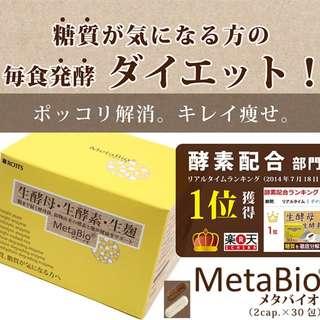 MetaBio 吸脂孖寶 (甲基生物/30包入/ROTTS/rottsu)[酵素酵母][酵素保健食品][碳水化合物酵母][生活的酵母菌][酵母酵素代謝綜合症][啤酒酵母][消化酶]