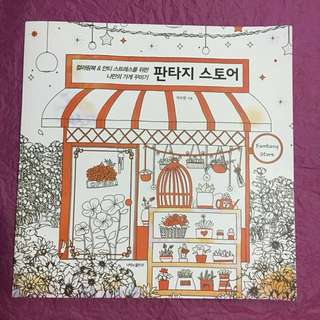 Ji Su Yeon - Fantasy Store (colouring book)