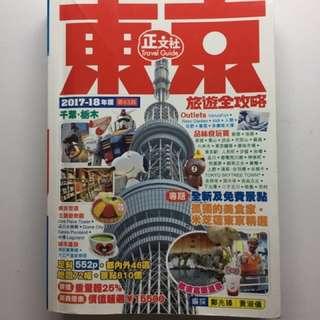 東京旅遊書2017-2018 正文社