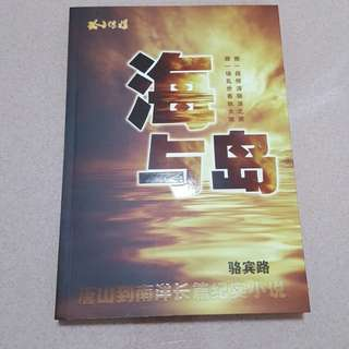 海与岛 (Good for NTU HC3003)