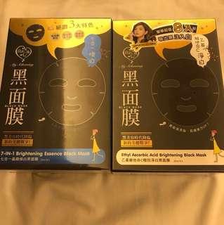 7 in 1 & Ethyl Ascorbic Brightening Black Mask