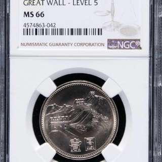 1985 China Great Wall Coin