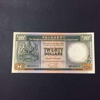 1989年匯豐銀行$20黑柴 全新直版UNC