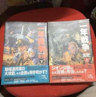 Gundam 高達 一年戰爭全史 上下冊