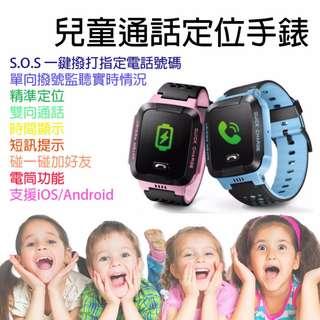 Smart Watch 兒童定位手錶/實時查看位置/雙向通話/SOS一鍵撥打/監聽實時情況/短訊提示