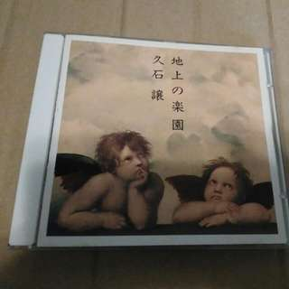(破底價$39包平郵) 久石讓 地上之樂園 日版cd