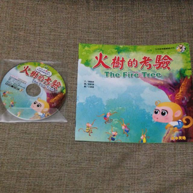 小小兒童天地 故事書1+1CD