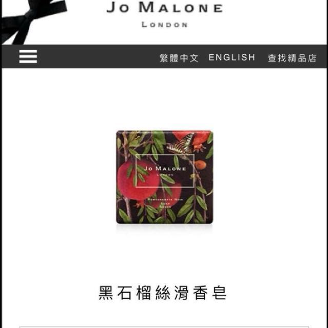 預購 Jo Malone  沐浴皂 100g
