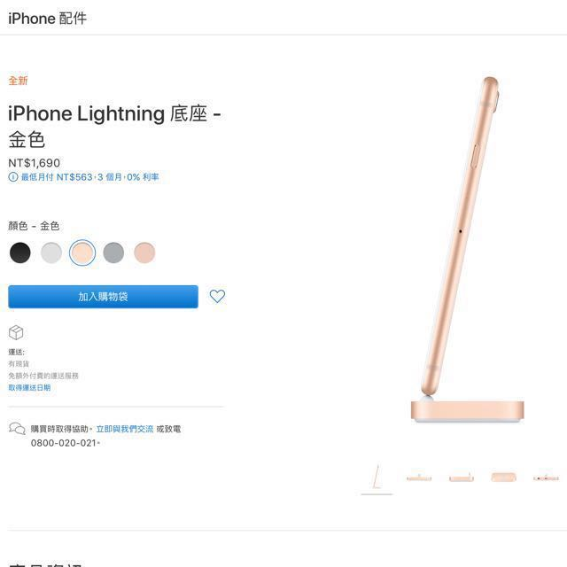 原廠iPhone Lightning 底座 - 金