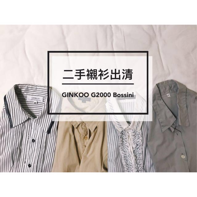 OL 上班族小資女系列  G2000 bossini GINKOO 無牌 二手襯衫出清 #我的女裝可超取