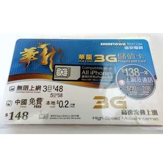 信京 華龍 3G 一年 2GB 600分鐘 電話卡 儲值卡 數據卡