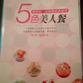 五色美人餐