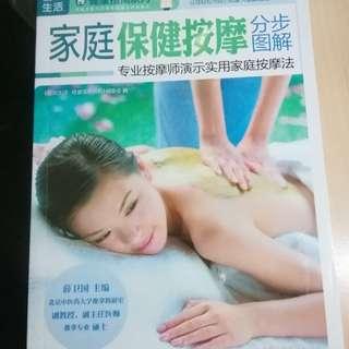 家庭保健按摩