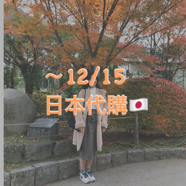 ~12/15日本大阪代購