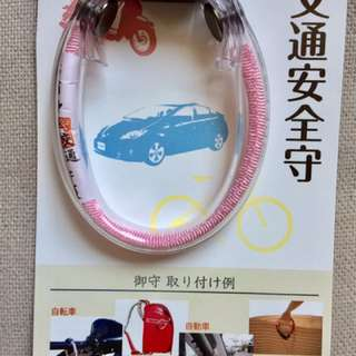 罕有日本單車交通安全御守