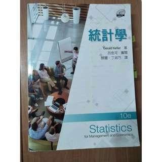 統計學10e(包郵)
