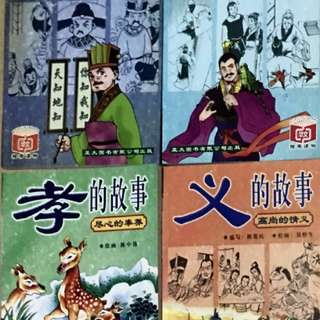 CHINESE COMIC BOOKS - $20 FOR 7