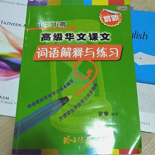 Sec 3 Chinese book