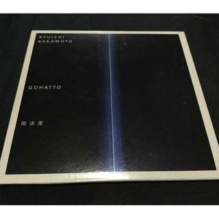 Ryuichi Sakamoto's Gohatto