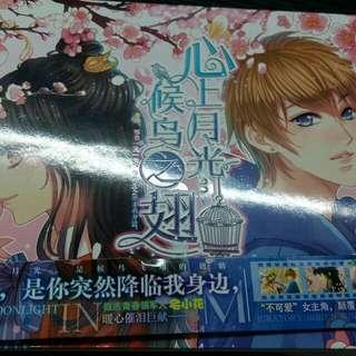 愛情小說 $8