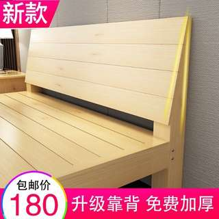 Raw Wood Queen Size Bed Frame