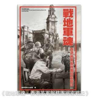 戰地軍魂.香港英軍服務團絕密戰記 -中文圖書