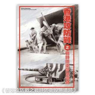 香港攻防戰之戰時防衛設施遺跡 -中文圖書