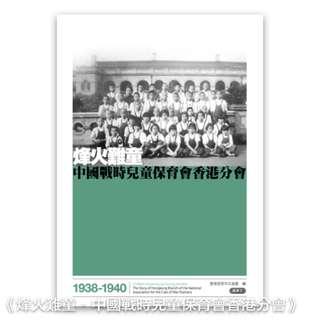 烽火難童.中國戰時兒童保育會香港分會 -中文圖書