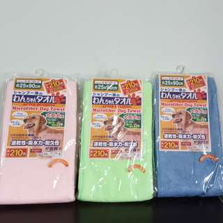 Microfiber Towel for Dogs & Cats