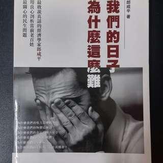 書籍 《 我們的日子 為什麼這麼難》朗咸平 著 (中國財經/社會研究 類別書籍)