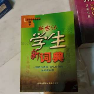 Chinese Dictionary New Century for free