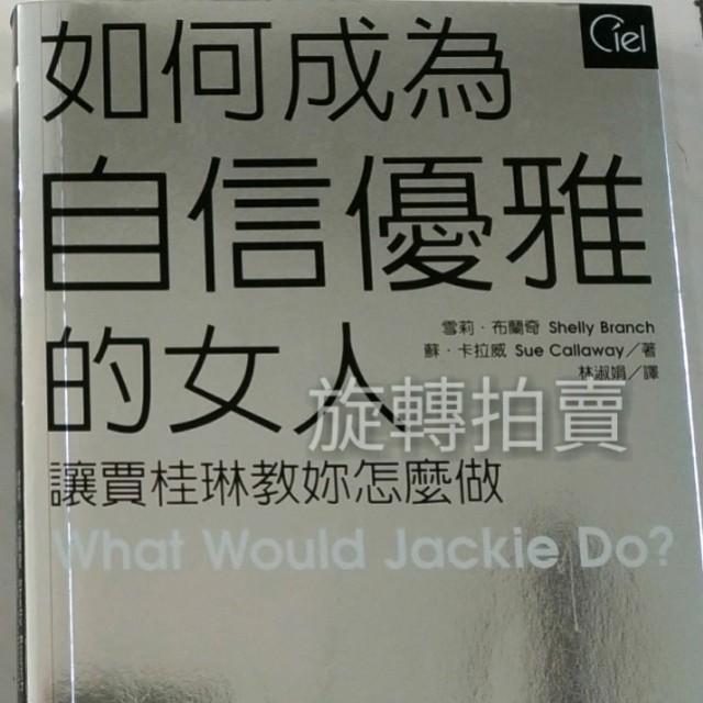 如何成為自信優雅的女人:讓賈桂琳教你怎麼做