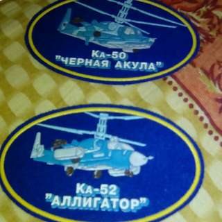 Russian Helicopter Pilot Patch